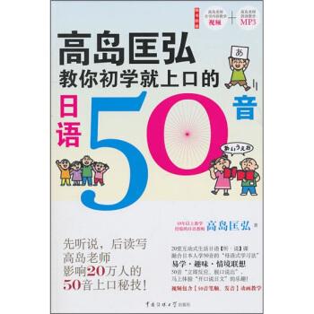 高岛匡弘教你初学就上口的日语50音 【正版保证,下单速发,可开发票,优质售后】