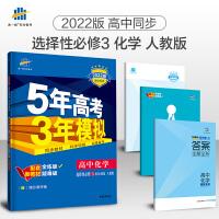 五年高考三年模拟高中化学选择性必修3 人教版新教材5年高考3年模拟