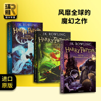 哈利波特1-3册 哈利波特与魔法石 Harry Potter and the Philosopher's Stone第一