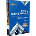 企业常见法律问题及风险防范:管理者身边的法律顾问(增订二版)