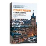 20世纪欧洲经济史:从自由放任到全球化
