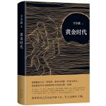 黄金时代(2021版,王小波成名代表作,当代文学经典!罗翔、肖战、朱一龙、麦家、李诞都在读王小波。)