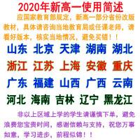 2021版 曲一线53同步 历史必修全套2本 必修上下册 上册 下册 人教版RJ 5年高考3年模拟 新课改版 练习册练习