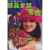【旧书二手书9成新】手工彩线编织系列:精品女装毛衣【瑞奇】