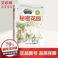 秘密花园 (美)弗朗西斯・霍奇森・博内特 著;学习型中国・读书工程教研中心 编译