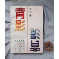 【二手书旧书85新】背影、三毛著 出 、湖南文艺出版社、 出版时间:1987