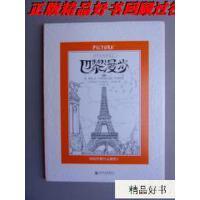 【二手旧书9成新】PICTURA神笔涂绘系列--巴黎漫步