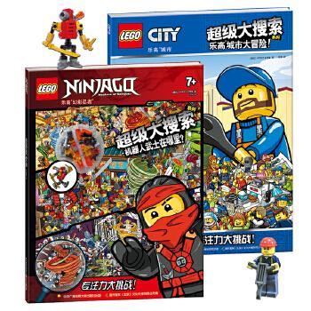 乐高超级大搜索系列:幻影忍者+城市(赠乐高玩具)(套装共2册) 挑战孩子专注力、眼力与耐心的乐高游戏!好看,好玩!