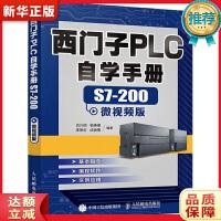 西门子PLC自学手册 S7-200微视频版,人民邮电出版社【新华书店】