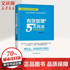 【文轩正版 不止5折】有效管理的5大兵法 中国友谊出版社