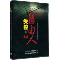 新华书店正版 失控的自由人 萧县县委原书记母保良受贿案警示录DVD