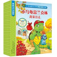 小乌龟富兰克林情商培养故事 情绪与行为管理系列全8册3-6周岁少儿童文学童书籍绘