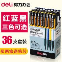 得力笔办公用品0.7mm圆珠黑色红色蓝色油笔圆珠笔按动式批发