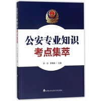 公安专业知识考点集萃