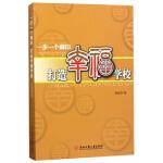 一步一个脚印 打造幸福学校 张桂明 浙江工商大学出版社