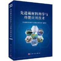 先�M碳材料科�W�c功能��用技�g 正版 本���委�� 9787030499486