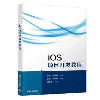 iOS项目开发教程
