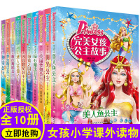 完美女孩公主故事注音版全10册儿童芭比公主书 适合女孩看的书读物6-7-8-9-10-12岁 二三四年级课外书小学生经典