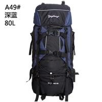 户外登山包80L男女大容量双肩包旅行背包行李背囊WSBB 80L