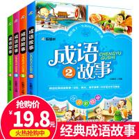全套4册 成语故事大全小学生版 6-7-8-9-12岁一二三四年级课外阅读书籍读物 幼儿童早教书中国中华成语故事大全注