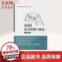 房屋安全管理与鉴定 中国建筑工业出版社