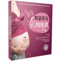 斯瑟蒂克40周胎教方案-汉竹・亲亲乐读系列(附赠胎教音乐CD,中国优生优育协会胎教专业委员会专家倾力