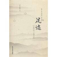 北京工美人物丛书(第一辑)足迹【正版书籍,达额立减】