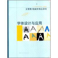 字体设计与应用(7) 王雪青 著