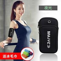 运动手机臂包户外男女通用跑步装备手臂套臂袋臂膀胳膊手腕包防水