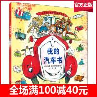 我的汽车书 精装正版精选世界经典图画书 汽车小百科宝宝科普绘本图书 儿童益智书0-3-4-5-6岁婴幼儿启蒙认知识物早