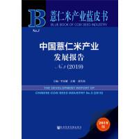 薏仁米产业蓝皮书:中国薏仁米产业发展报告No.3李发耀,石明,黄其松著社会科学文献出版社