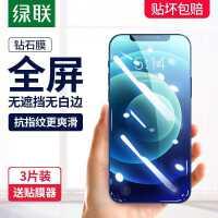 绿联iPhone12钢化膜12ProMax适用于苹果12Pro手机12mini全屏全覆盖十二贴膜11防窥XR磨砂xsma