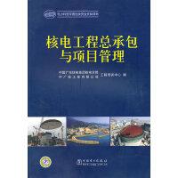 核电工程总承包与项目管理