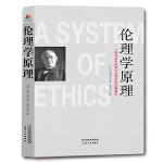伦理学原理:一部开启中国现代伦理学的经典著作