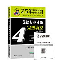 冲击波英语专四 英语专业4级完型填空(第二版)