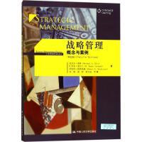 战略管理(2版) 中国人民大学出版社有限公司