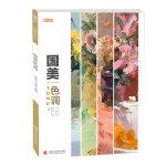 2017鼓励教学 国美色调 经典色彩基础教程色调绘画步骤示范作品赏析 中国美术学院出版社