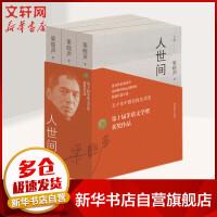 【第十届茅盾文学奖获奖作品】人世间 中国青年出版社
