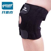20180410234143513 运动户外护膝四弹簧支撑跑步篮球登山膝关节髌骨防护护具