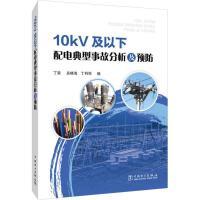 10kV及以下配电典型事故分析及预防 中国电力出版社