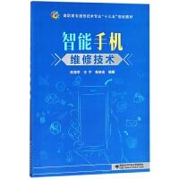 智能手机维修技术(高职高专通信技术专业十三五规划教材)