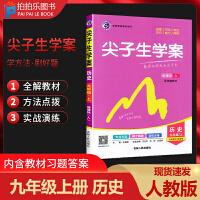 尖子生学案九年级上册历史 人教版