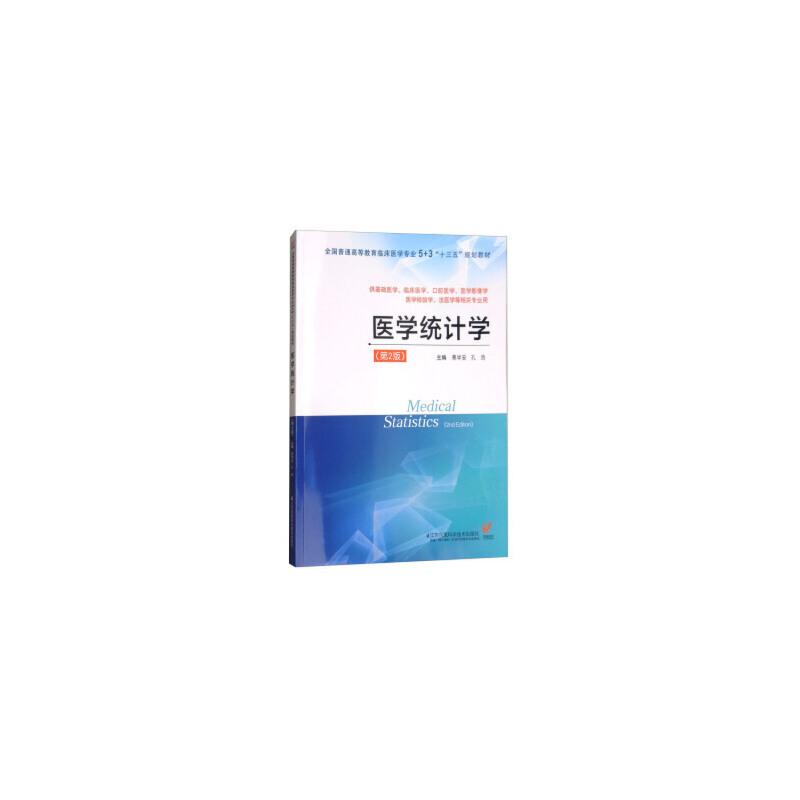 【旧书二手书8成新】医学统计学 景学安 孔浩 江苏科学技术出版社 9787553786292 旧书,6-9成新,无光盘,笔记或多或少,不影响使用。辉煌正版二手书。