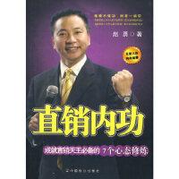 【二手8新正版】直销内功:成就直销天王的7个心态修炼 赵勇 9787801799067 中国致公出版社