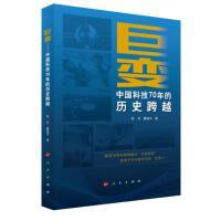 正版 巨变――中国科技70年的历史跨越 2020年新书人民出版社 陈芳 董瑞丰 著 9787010216591科技励志