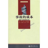 法与经济学译丛―事故的成本:法律与经济的分析
