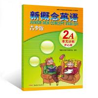 新概念英语青少版单元达标开心测 2A-授权正版新概念英语辅导书,同步提高,词汇、句型、语法练习尽在其中
