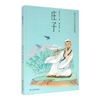 易中天中华经典故事:庄子(中文分级阅读K4,9-10岁适读,亲近母语名师导读免费听)