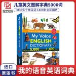 英文原版进口 My Voice English Dictionary我的英语发声词典儿童单词大书英文绘本