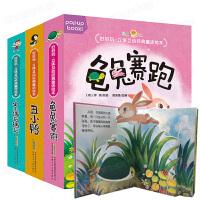 立体书儿童3d立体书 全套3册机关书 0-2岁婴儿绘本宝宝奇思妙想玩具翻翻书 童话故事书3-6岁幼儿益智图画书神奇的生命智力开发书籍